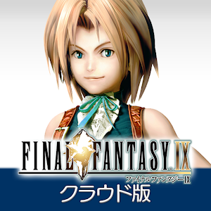 Icon: FINAL FANTASY IX (雲端版)