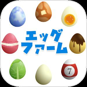 Icon: エッグファーム -どこまでもくっつくタマゴのゲーム