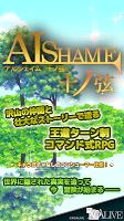 Screenshot 1: Alshame 十之弦
