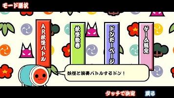 Screenshot 2: 太鼓の達人AR妖怪バトル
