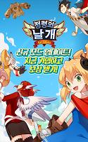 Screenshot 1: 정령의 날개 for Kakao