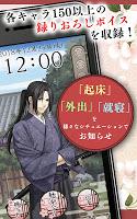 Screenshot 2: 薄桜鬼 時告絵巻