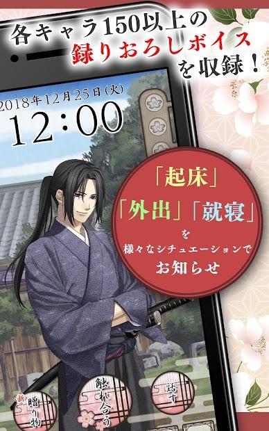 Screenshot 2: 薄櫻鬼 時告繪卷
