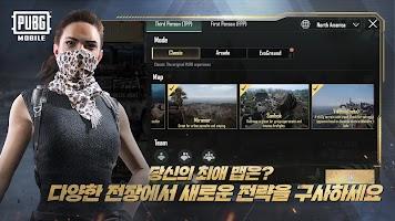 Screenshot 3: PUBG Mobile | Japanese/Korean