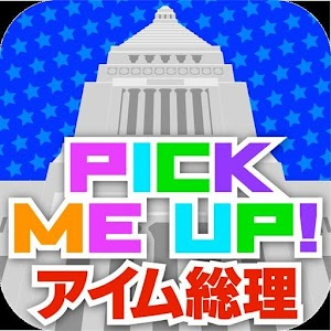 Icon: Pick Me Up! ~アイム総理~