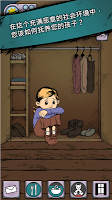 Screenshot 1: 我的孩子:生命之泉(試玩版)