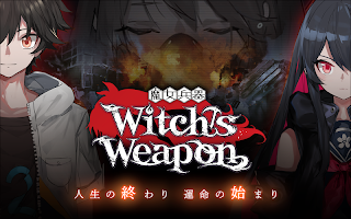 Screenshot 1: 魔女兵器 (Witch's Weapon) | 日版
