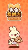 Screenshot 1: 兔兔糕餅店