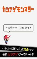 Screenshot 1: 恐嚇大咖