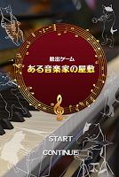 Screenshot 1: 脱出ゲーム ある音楽家の屋敷