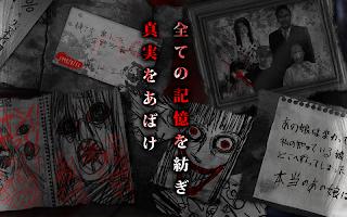 Screenshot 2: 脱出ゲーム:呪巣 -怨ノ章-