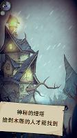 Screenshot 2: 貓頭鷹和燈塔