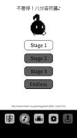 Screenshot 1: 不要停!八分音符醬(官方原版)/聲控的新感覺動作遊戲