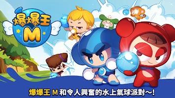 Screenshot 1: 爆爆王M