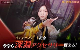 Screenshot 1: Black Desert Mobile | Japanese