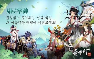 Screenshot 3: 음양사 | 한국버전