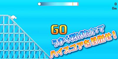 Screenshot 1: 展翅翱翔!飛人