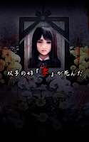 Screenshot 1: 逃脫遊戲:詛咒的家庭 -零-