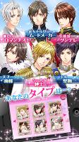 Screenshot 4: 王子様のプロポーズ Season1