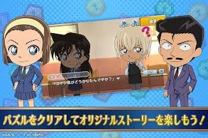 Screenshot 2: 名探偵コナンパズル 盤上の連鎖(クロスチェイン)
