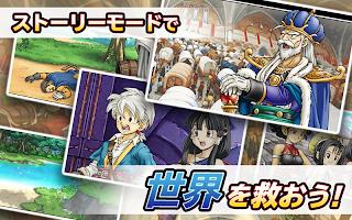 Screenshot 4: 勇者鬥惡龍 怪獸列隊 (手機版)