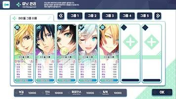 Screenshot 2: 아이돌 주식회사 : 스타 프로젝트