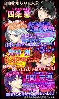 Screenshot 2: 妖幻の華贄 大正恋花ロマネスク【無料BLゲーム】