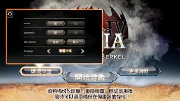 Screenshot 3: 艾諾迪亞4 (Inotia 4)