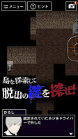 Screenshot 4: Ao Oni 3