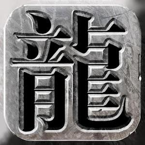 Icon: 傳奇2:Again