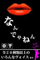 Screenshot 3: Nandeyanen