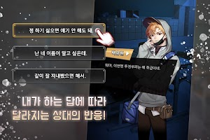Screenshot 4: Dangerous Fellows (Korea)