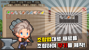 Screenshot 1: NPC 타이쿤