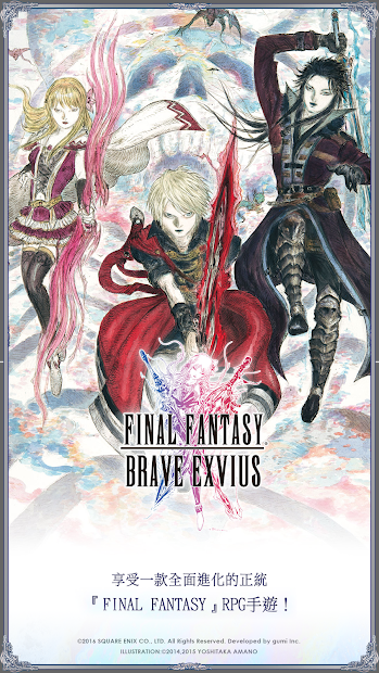 Screenshot 4: FINAL FANTASY BRAVE EXVIUS 國際版