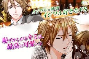 Screenshot 3: 【恋愛 ゲーム 無料 女性向け】デリシャスキス