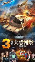 Screenshot 1: 戦車帝国:海陸争覇