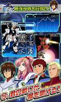 Screenshot 4: Gundam Masters