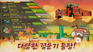 Screenshot 4: 奔跑吧爺爺:鄉村RPG