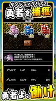 Screenshot 4: 勇者別囂張DASH!