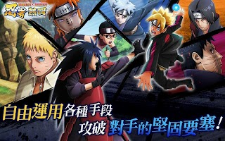 Screenshot 1: NARUTO X BORUTO 忍者熱闘