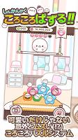 Screenshot 1: Curing Marshmallow