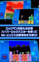 Screenshot 3: ロックマン6 モバイル