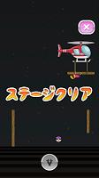 Screenshot 2: トニーくんのワイヤーガン