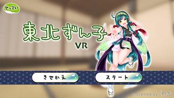 Screenshot 1: 東北俊子 VR
