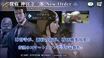 Screenshot 1: 探偵 神宮寺三郎 New Order 疑惑的王牌