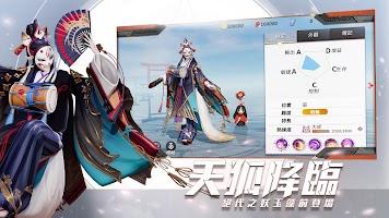 Screenshot 4: 決戰!平安京 | 國際版
