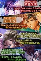 Screenshot 3: BL極道マフィア◆ごくメン!~女性向け恋愛ゲーム・乙女ゲーム