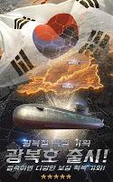Screenshot 1: 정상대해전-해상 전쟁 전략 게임