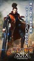 Screenshot 1: 信長之野望 201X