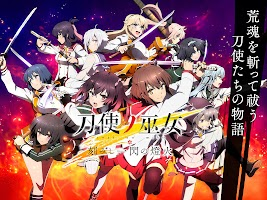 Screenshot 1: Toji no Miko: Kizamishi Issen no Tomoshibi